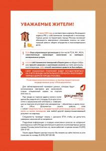 капремонт_справочная информация