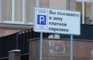 Столичные автомобилисты смогут платить только половину штрафа за парковку