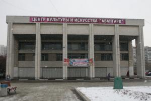 "Центр культуры и спорта ""Авангард"""