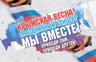 Митинг-концерт «Мы вместе» пройдет на Васильевском спуске
