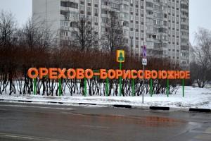 въезд в район Орехово-Борисово Южное