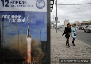 Афиша ко Дню космонавтики