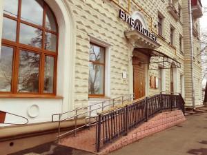 Библиотека имени Льва Толстого в ЮАО