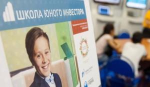 """""""Школу юного инвестора"""" на ВДНХ с начала года посетили более 3 тысяч учеников образовательных заведений столицы"""