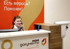 "Сотрудник центра госуслуг ""Мои документы"""