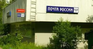 Почтовое отделение в ЮАО