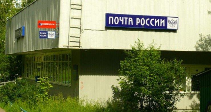 Режим Работы Почтового Отделения 117405