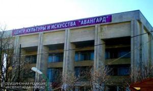"Центр ""Авангард"""