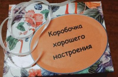 """""""Коробочка хорошего настроения"""" в Детской библиотеке №155"""