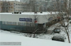 Одно из отделений Почты России в Южном округе