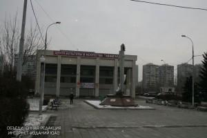 Центр культуры и искусства «Авангард»