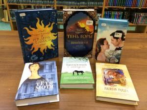 Новые книги в библиотеке №149