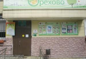 """Территориальная клубная система """"Орехово"""""""