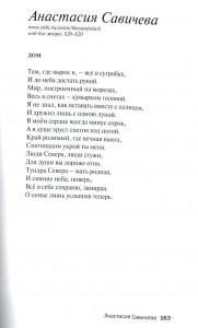 Стихотворение Анастасии Савичевой