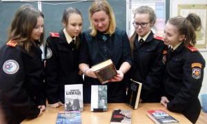 Библиотека №149 провела урок мужества для кадетского класса в рамках Дня воинской славы