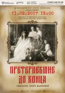 "Афиша спектакля ""Претерпевшие до конца"""