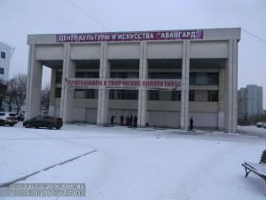 """Центр культуры """"Авангард"""""""