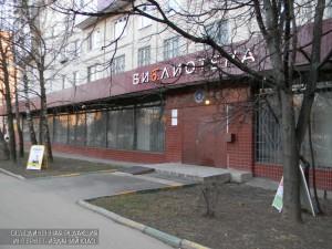 Библиотека №147