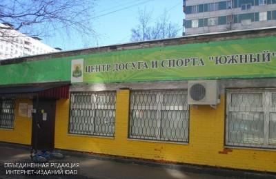 """Центр досуга и спорта """"Южный"""""""