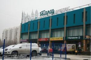 "Торговый центр ""Белград"""