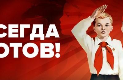 Плакат Юнармейцев