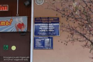 """Центр социального обслуживания """"Орехово"""""""