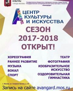 """Афиша """"Авангарда"""""""