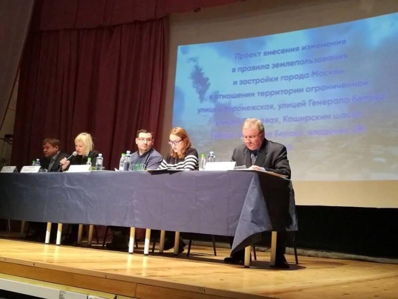 Публичные слушания по проектувнесения изменения в правила землепользования и застройки города Москвы
