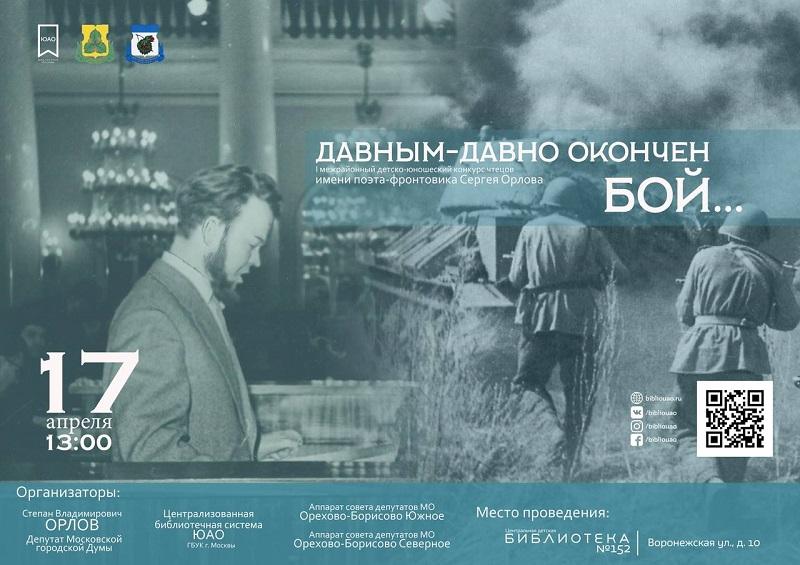 Давным-давно окончен бой Орехово-Борисово Южное, конкурс чтецов