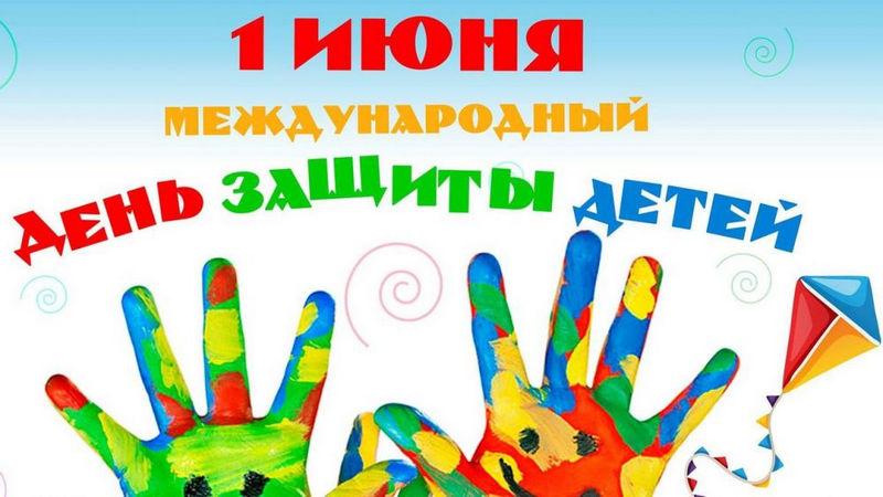 День защиты детей, поздравление