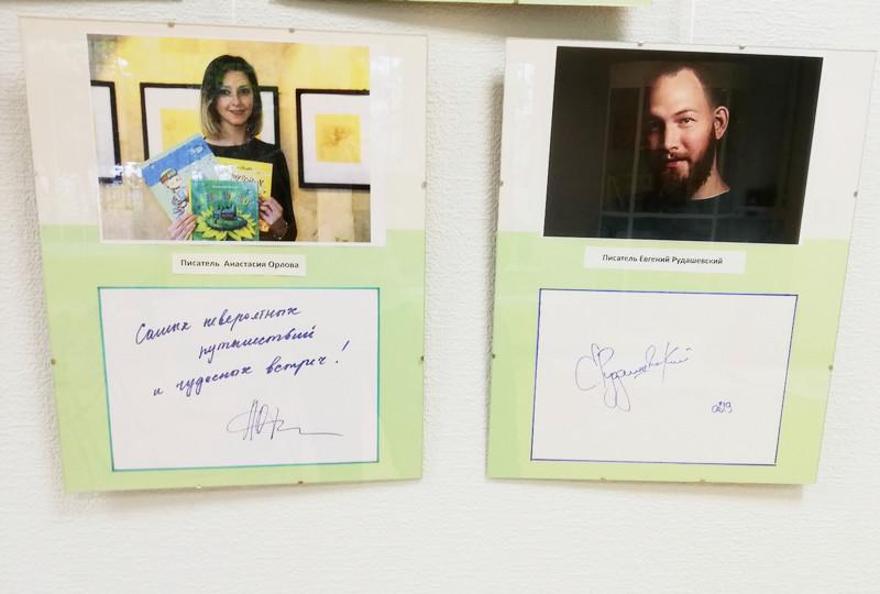 фото с выставки автографов в библиотеке 152
