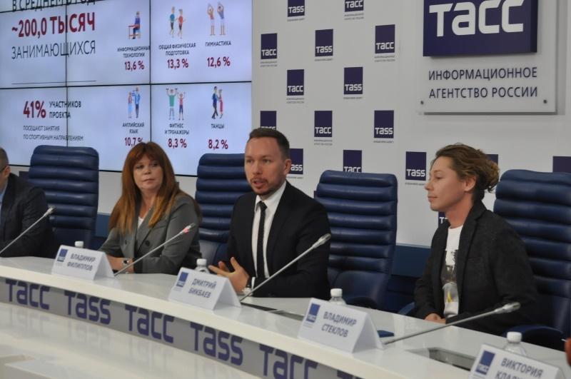 Московское долголетие, Департамент труда и социальной защиты населения города Москвы, конференция