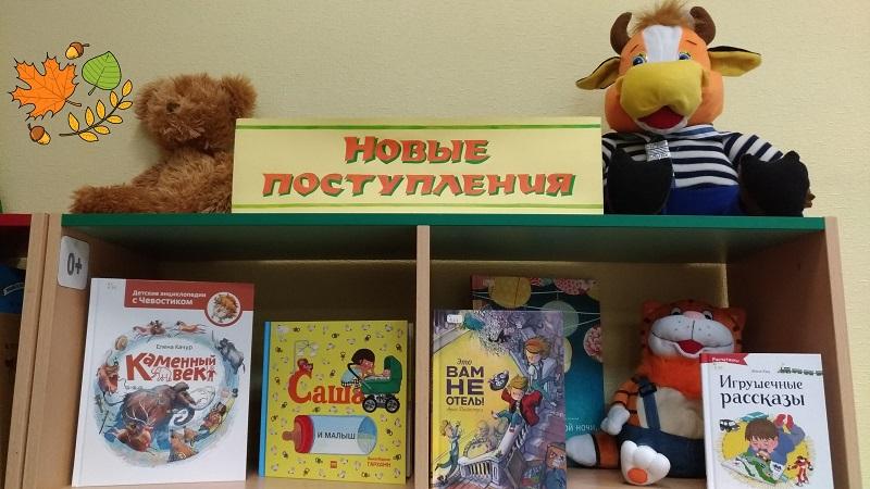 библиотека № 152, дети, новые постпуления, сказки, саморазвитие, животные