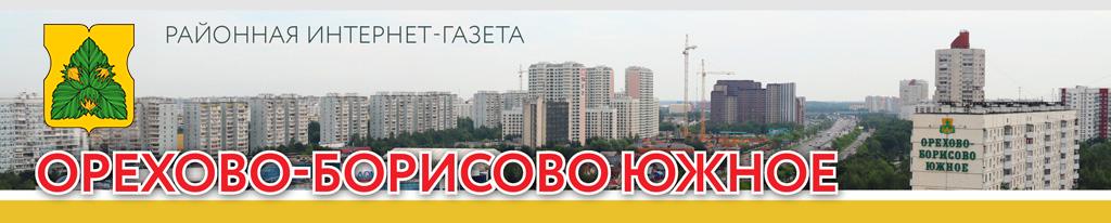 """Районная газета ЮАО """"Орехово-Борисово Южное"""""""