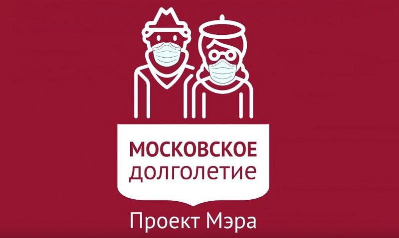 Московское долголетие, здоровье