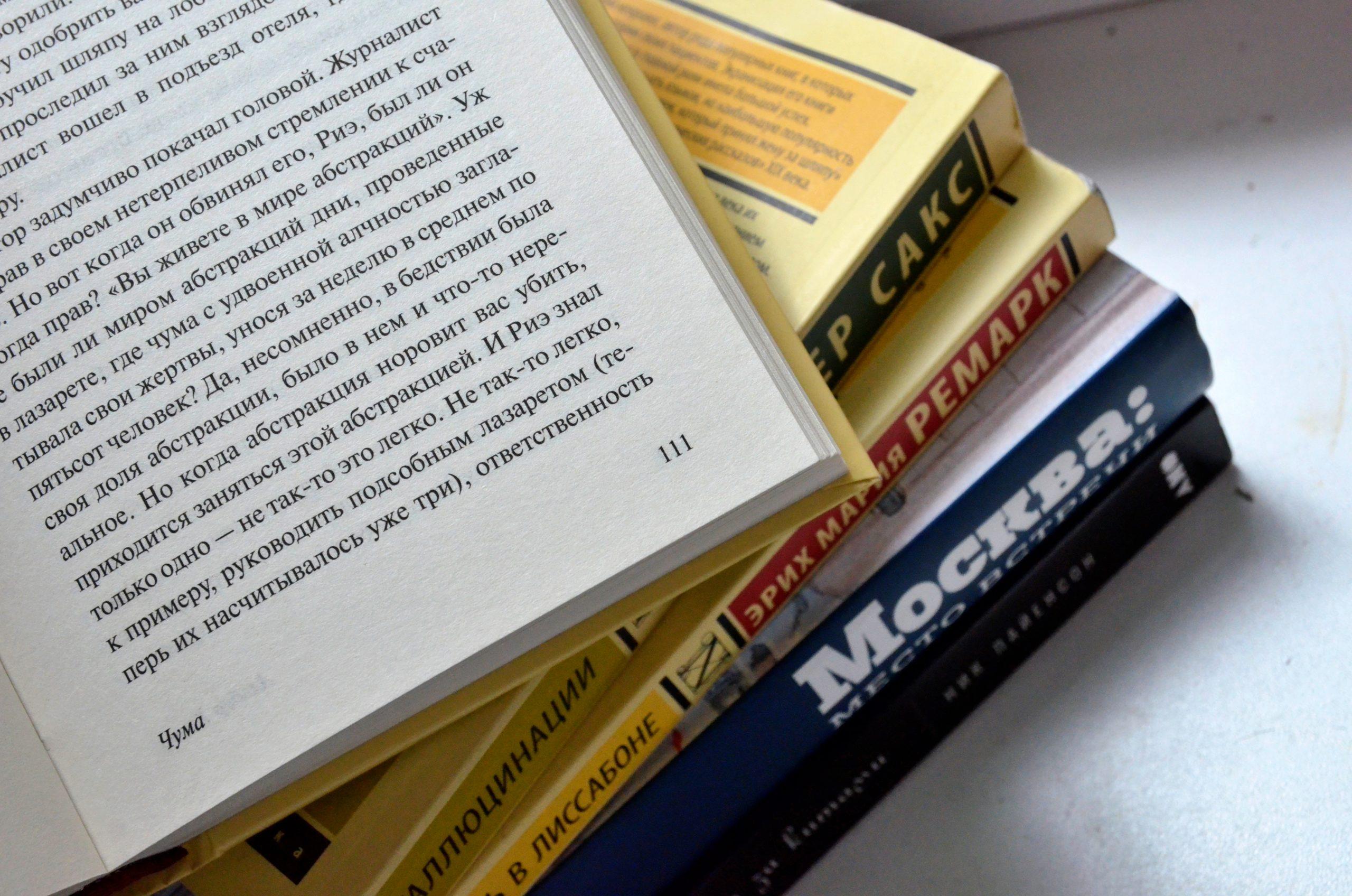 Видеообзор книг проведут работники библиотеки № 149. Фото: Анна Быкова